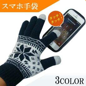 手袋 スマホ対応 スマートフォン対応 スマホ メンズ レディース 防寒 タッチグローブ 洗濯可能 スマートフォン対応手袋 スマートフォン 男性 女性 てぶくろ シンプル