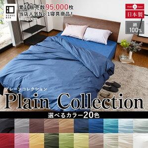 ボックスシーツプレーンコレクションセミダブルロングサイズ(120×210×25cm)ベッドシーツベッドカバー日本製国産綿100%