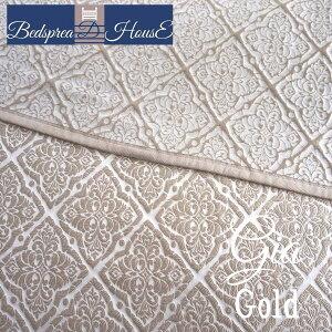 ベッドスプレッド ギア ゴールド クイーン250×270 cm スペイン製 日本仕様 ジャガード織 リバーシブル 1.6 kg 超広幅生地&デザイン 継ぎ目が無い ベッドカバー ホテル仕様 マルチカバー ギ