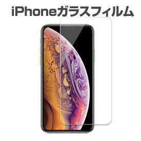 【 期間限定 ポイント最大20倍 】 iPhone ガラスフィルム 2.5D 液晶保護 ガラス フィルム iPhoneX iPhoneXs iPhoneXsMax iPhoneXR iPhone8 iPhone8Plus iPhone7 iPhone7Plus