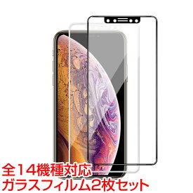 【 期間限定ポイント20倍 】 3D ガラスフィルム 選べる 2枚セット iPhone Xperia Huawei 液晶保護 ガラス フィルム 全14機種対応 iPhone XS XsMax XR X 8 8Plus 7 7Plus Xperia XZ1 Huawei P20 P20 Pro P20 Lite Mate 20 Lite nova3 nova lite 2 ブラック ホワイト 送料無料
