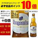 ヒューガルデン・ホワイト330ml×24本 瓶【ケース】【送料無料】[並行品][輸入ビール][海外ビール][ベルギー][Hoegaarden White][長S...
