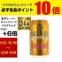 ブローリー プレミアムラガー缶 355ml×24缶【送料無料】【ケース販売24本入】