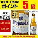 【6月下旬〜7月上旬発送予定】ヒューガルデン・ホワイト330ml×24本 瓶【ケース】【送料無料】[並行品][輸入ビール][海外ビール][ベルギー][Hoega...