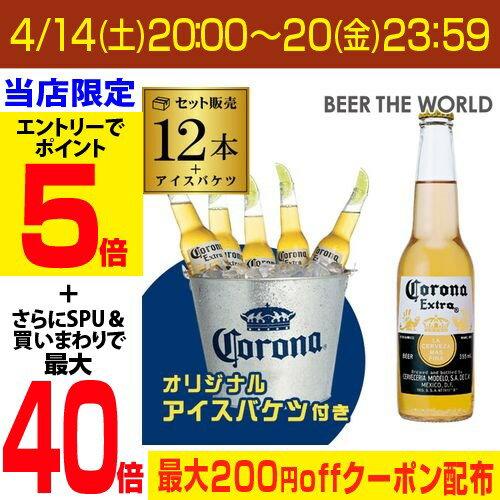 【マラソン中 エントリー5倍】【オリジナル アイスバケツ(1個)付】コロナ エキストラ 355ml瓶×12本メキシコ ビール エクストラ 輸入ビール 海外ビール 長S