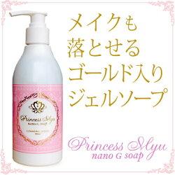 プリンセスミュウナノジーソープクレンジングリキッド纳米金洗面奶