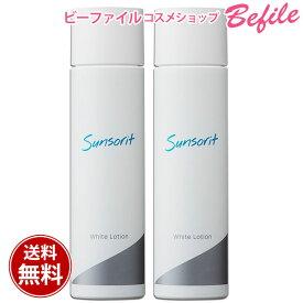 【送料無料2本セット】サンソリット ホワイトローション sunsorit WHITE LOTION for skin peel bar 〜black〜 シリーズ 黒 化粧水