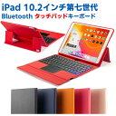 iPad 10.2インチ 第7世代 バックライト タッチパッド付きBluetooth キーボード ペンホルダー収納 超薄TPUケース 全…