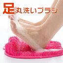 足裏ブラシ フットブラシ 足洗いマット フットウォッシャー フットブラシ 角質ケア お風呂 足裏 マッサージ 血行促進 …