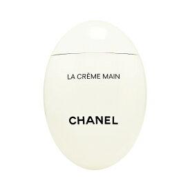 【送料無料】シャネル ラクレームマン 50ml【人気】【CHANEL】【ハンドクリーム】