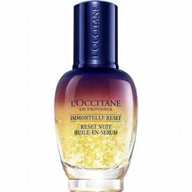 送料無料 ロクシタン イモーテル オーバーナイトリセットセラム 30ml L'occitane 美容液