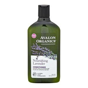 アバロンオーガニクス コンディショナーLVラベンダー  312g 激安  Avalon Organics  コンディショナー