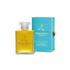 アロマセラピーアソシエイツ リバイブ モーニング バスアンドシャワーオイル 55ml【人気】【激安】【Aromatherapy Associates】【入浴剤・バスオイル】