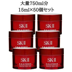送料無料 エスケーツー(SK-II/SK2) R.N.A. パワー ラディカル ニュー エイジ ミニサイズ50個セット 15ml×50個 SKII 乳液
