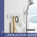 マグネットバスルームフックtower(タワー)山崎実業