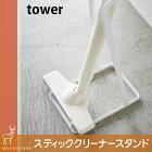 スティッククリーナースタンドtower(タワー)山崎実業