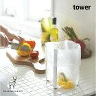 折り畳めるポリ袋エコホルダーtower(タワー)山崎実業