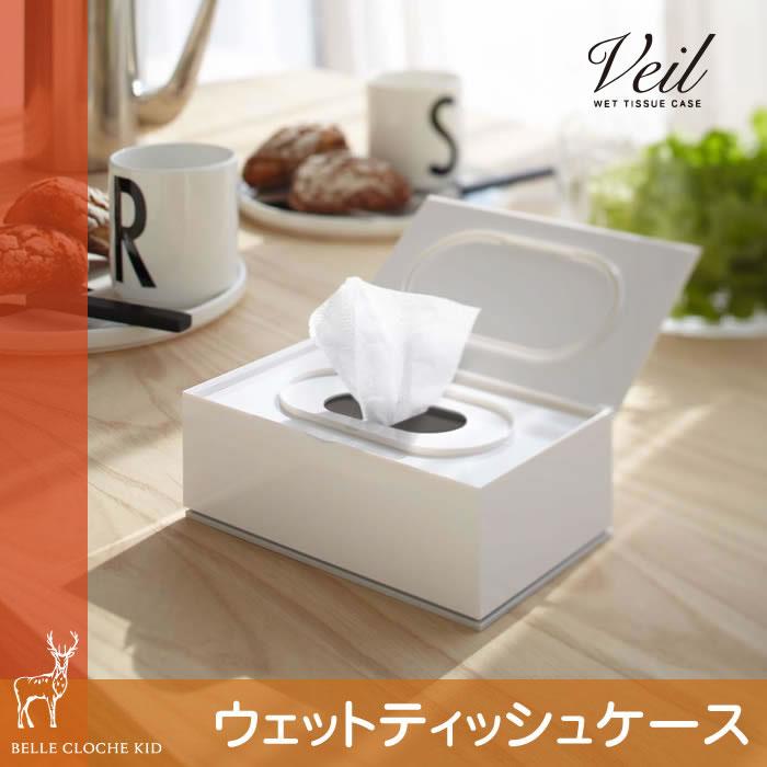 ヨコ型 ウェットティッシュケース Veil (ヴェール)  山崎実業