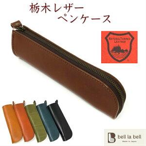 栃木レザー ペンケース 本革 筆箱 小物入れ プレゼント メンズ レディース ギフト 日本製 あす楽対応