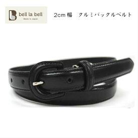 日本製 牛革2cm幅ベルト クルミバックル レディース ベルト フリーサイズ レザー 本革 長さ調節可能ベルト 牛革ベルト 通勤 ビジネス スーツ