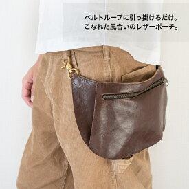 ベルトポーチ シンプル レザーポーチ メンズ ベルト レディース belt bag ベルトバッグ ヒップバッグ 本革牛革・日本製 父の日ギフト