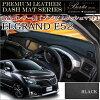 Elgrand E52 dash mat dash board mat Nissan custom parts car accessories interior interior parts accessories room in car