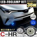 C-HR CHR LED イカリング フォグランプ ホワイト ブルー トヨタ カスタム パーツ ドレスアップ