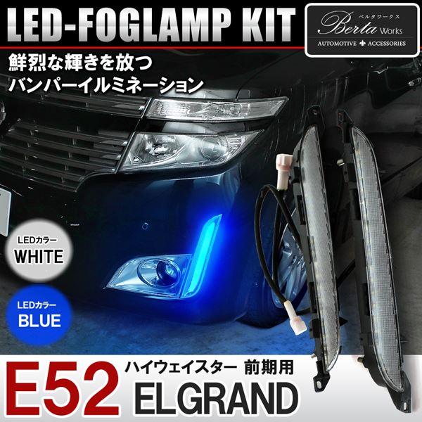 エルグランド E52 前期 LED バンパー イルミネーション フォグランプ デイライト ホワイト ブルー