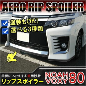 ノア 80系 ヴォクシー 80 バンパーガード エアロ スポイラー フロント リップスポイラー フェンダー モール ヴォクシー80系 外装 アクセサリー カスタム パーツ 傷防止 トヨタ NOAH VOXY 前期 後期