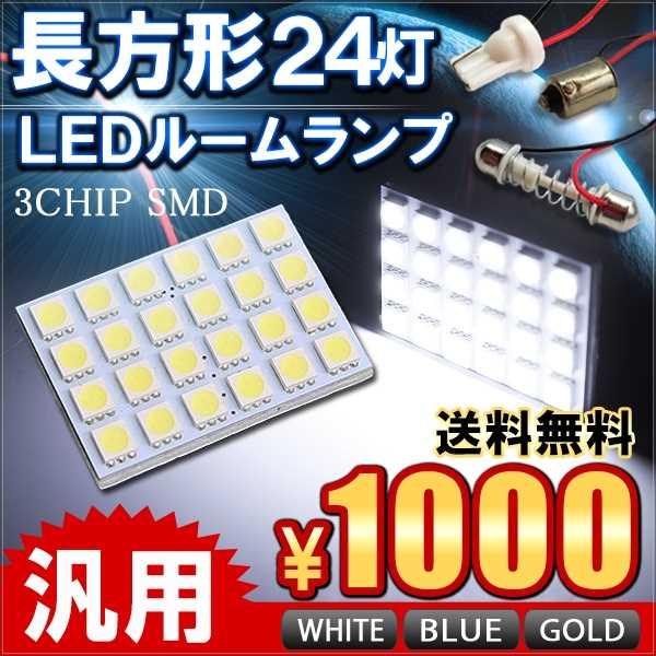 汎用 LED ルームランプ 24灯 SMD24 3chip ホワイト ブルー ゴールド ハイエース キャラバン 【ネコポス】