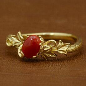 赤珊瑚リング「アイビー」