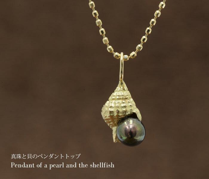 真珠と貝のペンダントトップ K18YG送料無料