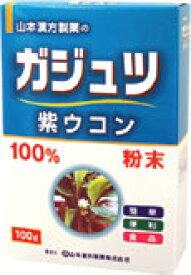 山本漢方 ガジュツ粉末(紫ウコン)100%(100g)