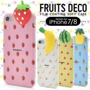Apple iPhone8 iPhone7 立体 フルーツ シリコン TPU ソフト スマホケース アップル スマホカバー 果物 イチゴ パイナップル スイカ バナナ 苺 西瓜 スマートフォン 携帯電話 アイフォン 保護ケース