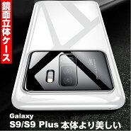 Samsunggalaxys9ケース薄型galaxys9plusケース鏡面立体ガラスケースgalaxys9ケースs9+ケース携帯カバーgalaxys9+ケースカバー耐久性衝撃防止指紋防止ギャラクシーs9+カバー