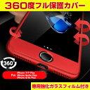 iphone7 ケース iPhone6s iPhone6 ケース 全面保護 360度フルカバー iphone6ケース iPhone6s ケース iPhone7 ...