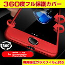 iphone7 iPhone6s iPhone6 ケース 全面保護 360度フルカバー iPhone6s ケース iPhone7 plus ケース 強化ガラスフィル…