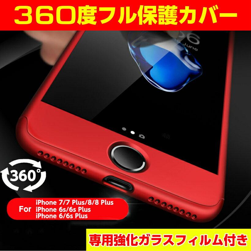 iPhone8 ケース iphone7 ケース iphonex iPhone x ケース iPhone6s ケース iPhone6 ケース iPhone6ケース 全面保護 360度フルカバー iphone8 iPhone7 plus ケース 強化ガラスフィルム iPhone6 plus 薄型 iPhone6s plus ケース iphone6 カバー おしゃれ 耐衝撃