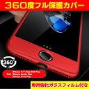 iPhone8 ケース iphone7 ケース iPhone6s ケース iPhone6 ケース iPhone6ケース 全面保護 360度フルカバー iphone8 plus iPhone7 plus