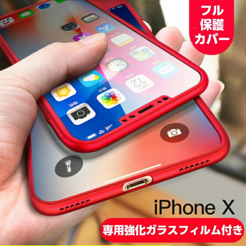 iphonex iPhone x ケース iPhone8 ケース iphone7 ケース iPhone6s ケース iPhone6 ケース iPhone6ケース 全面保護 360度フルカバー iphone8 iPhone7 plus ケース 強化ガラスフィルム iPhone6 plus 薄型 iPhone6s plus ケース iphone6 カバー アイフォン6s おしゃれ 耐衝撃