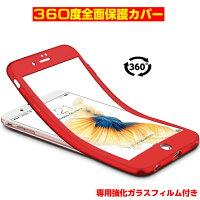 iPhone8ケースiphone7ケースiPhone6siPhone6ケースiPhoneXケース全面保護360度フルカバーiphone6ケースiphone8plusiPhone7plusケース強化ガラスフィルムiPhone6plus薄型iPhone6splusケースiphone6アイフォン6ケースカバーおしゃれ耐衝撃
