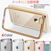 iphone8ケースiphone7ケースiphone7Plusケースiphone6sケースiphone6ケースクリアタイプアイフォン6siphone6ケースiphone6iphone6sシリコンバンパー透明iphone8plusケースカバーハードクリアスマホケースiphone6sアイフォン6sケース