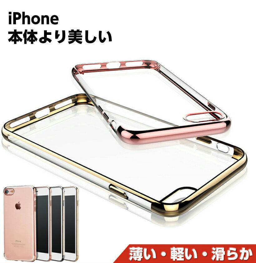iphone8 ケース iphone7 ケース iphone8 Plus ケース iphone7 Plus ケース メッキ クリアタイプ アイフォン8 ケース シリコン バンパー 透明 カバー ハード クリア スマホケース