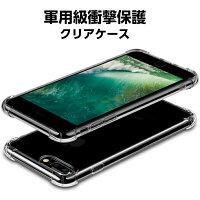 iphone7ケースiphone7Plusケースiphone6sケースiphone6Plusケース耐衝撃クリアタイプアイフォン6siphone6ケースiphone6iphone6sシリコンバンパー透明カバーハードクリアスマホケースiphone6sアイフォン6sケースポイント5倍