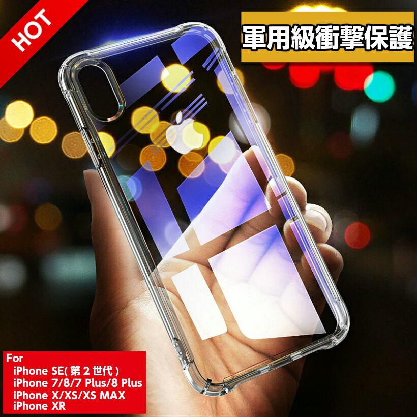 iPhone XR ケース iPhone XS ケース iPhone XS MAX ケース iphone8 ケース iphone7 ケース iphone7 Plus ケース iphone X ケース 耐衝撃 クリアケース シリコン 透明 カバー ソフト クリア