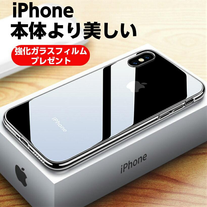 iPhone XR ケース iPhone XS ケース iPhone XS MAX ケース iPhone X ケース クリアタイプ シリコン バンパー 透明 クリア カバー