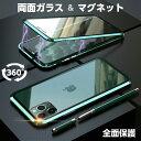 【送料無料】前後両面ガラス iPhone 11 ケース iPhone11 Pro ケース iPhone 11 Pro Max ケース クリア ガラス アルミ …
