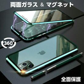 【送料無料】前後両面ガラス iPhone11 ケース iPhone11 Pro ケース iPhone 11 Pro Max ケース クリア ガラス アルミ バンパー マグネット 液晶ガラス 背面ガラス アイフォン11 11 Pro Max プロ フルカバー 全面ケース 両面ケース 全面保護 360度フルカバー リング 可能