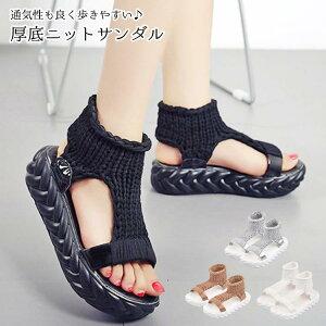 レディース 厚底 ニット グラディエーター サンダル 靴 おしゃれ 流行 可愛い 歩きやすい 疲れにくい ブラック ホワイト グレー ブラウン 小さいサイズ 大きいサイズ ソール5.5cm 通気性 快適