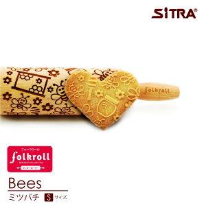 木製 クッキーローラー 「ミツバチ」【Sサイズ】 ヨーロッパ で 人気 ! おしゃれで かわいい 珍しい デザインを厳選して直輸入 手作り プレゼント ホワイトデー ギフト に SiTRA シトラ